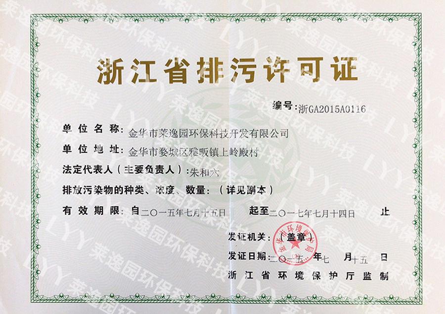 浙江省排污许可证